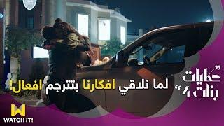 مسلسل حكايات بنات 4 - لما نلاقي افكارنا بتتحول افعال ..هو ده اللي فرح جميلة ❤️