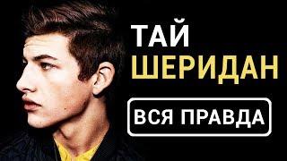 Тай Шеридан - вся правда об актере фильма Первому игроку приготовиться