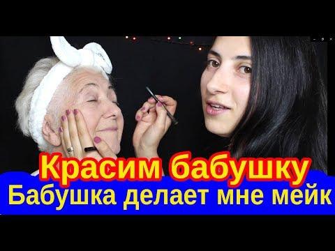 Мейкап от бабушки, крашу бабушку а она меня ))) Веселимся с бабушкой )  make-up from grandma