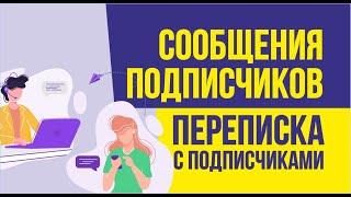 Сообщения подписчиков. Переписка с подписчиками. Как зарабатывать дома | Евгений Гришечкин