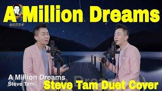 勇敢大聲高唱自己的夢想 A Million Dreams - Steve x Steve Duet