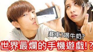 【小玉】糞味十足!世界最爛的手機遊戲!?【超廉價手游】