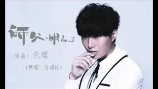 胡鴻鈞 - 化蝶 (Full CD Version)