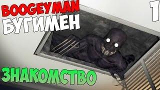 5 НОЧЕЙ С БУГИМЕНОМ - FNAF BOOGEYMAN - ЗНАКОМСТВО