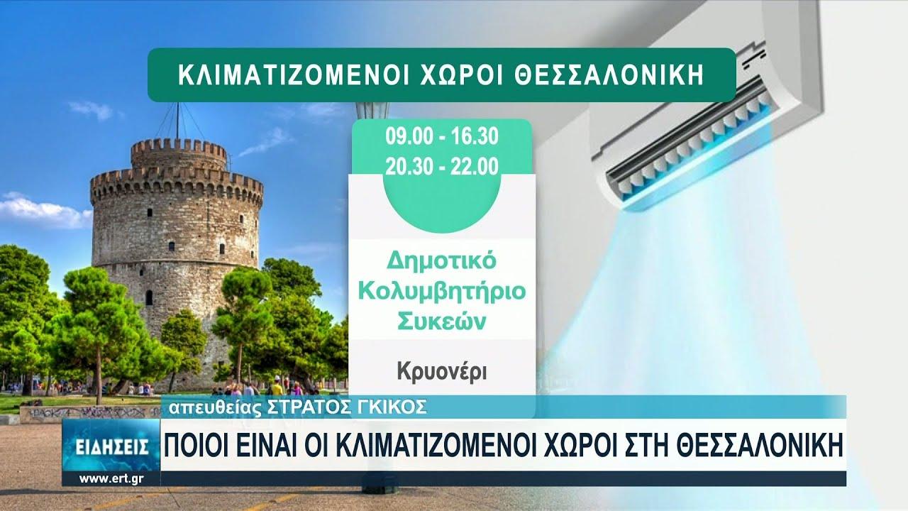 Κλιματιζόμενοι χώροι λειτουργούν στη Θεσσαλονίκη εν μέσω καύσωνα | 01/07/2021 | ΕΡΤ