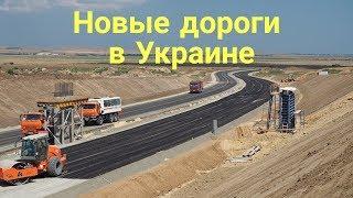 НОВЫЕ Дороги в Украине / ПОЛОГИ / Ремонт дорог / Жизнь в Украине