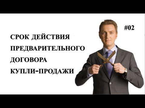LawNow.ru: Срок действия предварительного договора купли-продажи #2