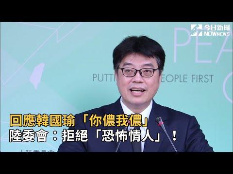 回應韓國瑜「你儂我儂」 陸委會:拒絕「恐怖情人」!