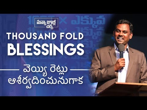 Pastor Ernest Thathapudi || Thousand Fold Blessing || Telugu Youth Message