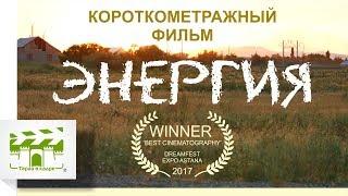 """Короткометражный фильм """"Энергия"""" - Тараз в кадре"""