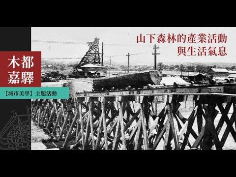 【嘉義市-城市走讀活動】1080511木都嘉驛