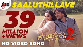 Kotigobba 2 Kannada Movie High Quality Mp3 Video Song 2016 | Saaluthillave | Kiccha Sudeep, Nithya Menen