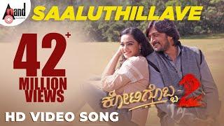 Kotigobba 2 | Saaluthillave | Kannada HD Video Song 2016 | Kiccha Sudeep, Nithya Menen | Love Song