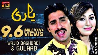 Wajid Ali Baghdadi And Gulaab || Yaari || Latest Song 2018 || Latest Punjabi And Saraiki