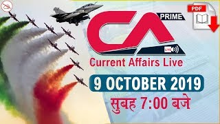 Current Affairs Live at 7:00 am | 09 October 2019 | UPSC, SSC, Railway, RBI, SBI, IBPS