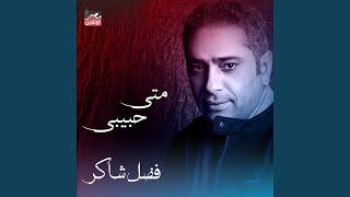 اغاني حصرية Meta Habibi تحميل MP3