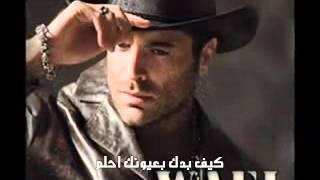 وائل كفوري _ بيحن مع الكلمات - ( هــدوء يـبعثرني) تحميل MP3