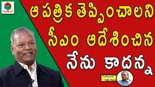 IAS K.Chandramouli About Pressures On District Collectors || Telakapalli Talkshow || S CUBE TV