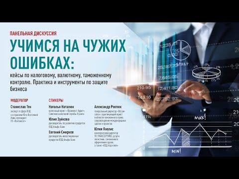 кейсы по налоговому, валютному и таможенному контролю 2019