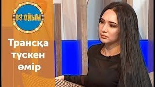 """Трансқа түскен өмір - 7 шығарылым (7 выпуск) ток-шоу """"Өз ойым"""""""