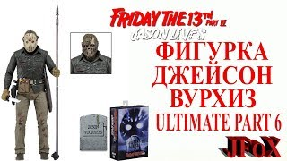"Фигурка Джейсона Вурхиза ""ULTIMATE""/Neca Ultimate Part 6 Jason"