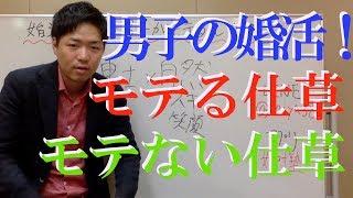 婚活アラサー男子がモテるしぐさ! - YouTube