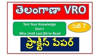 TSPSC VRO Practice Set 7 Village Revenue Officer Model Paper In Telugu