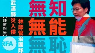 【師前想後】武漢肺炎入侵香港 林鄭管治團隊無知、無能、無恥