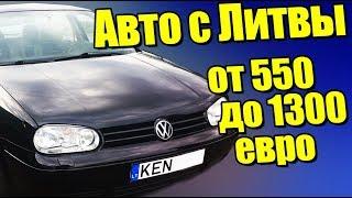 Авто с Литвы эконом бюджета! От 550 до 1300€