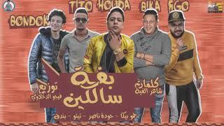 مهرجان بفة سالكين | حمو بيكا - حوده ناصر - تيتو - بندق 2019 تحميل MP3