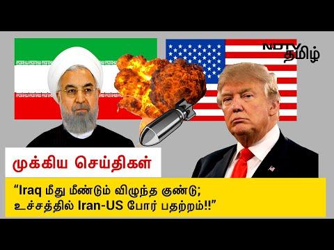 """""""Iraq மீது மீண்டும் விழுந்த குண்டு; உச்சத்தில் Iran-US போர் பதற்றம்!!""""- 13.01.2020 முக்கிய செய்திகள்"""