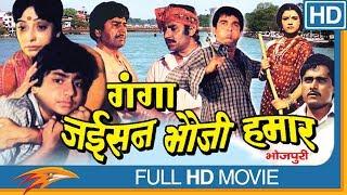 Ganga Jaisan Bhauji Hmar Full Movie || Sujit Kumar, Jyothi Patel || Eagle Bhojpuri Movies