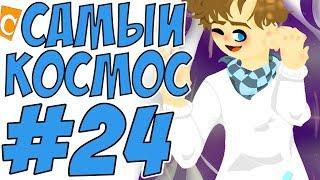 ST. СТРИМ МАЙНКРАФТ #24 БОЛЬШОЙ ПЛАН