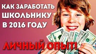 Как заработать деньги школьнику? Заработок без вложений