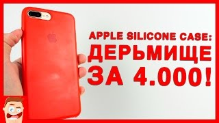 После этого ты ВОЗНЕНАВИДИШЬ чехол для iPhone 7 от Apple