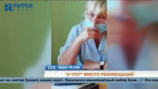 В Прикамье пьяный врач уснула, пока ставила диагноз больному ребенку