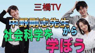 中野剛志先生から社会科学を学ぼう[三橋TV第110回]三橋貴明・中野剛志・高家望愛