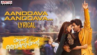 #AnguVaikuntapurathu - Aanddava Aanddava (Malayalam) Lyrical | Allu Arjun |Trivikram| ThamanS |#AA19