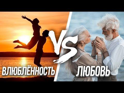 ЛЮБОВЬ И ВЛЮБЛЕННОСТЬ - В Чем Разница?