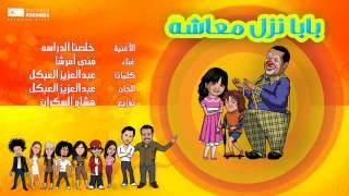 تحميل اغاني #منى_أمرشا - خلصنا الدراسة | Mona Amarcha - Khalasna Al Dirasa MP3
