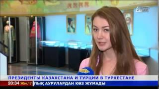 Визит президентов Казахстана и Турции в Туркестан