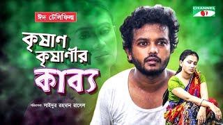 Krishan Krishnir Kabya | Eid Telefilm 2019 | Allen Shubhro | Misty | Channel i Tv