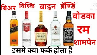 Difference between beer, whiskey, wine, Brandy, vodka, rum and champagne.