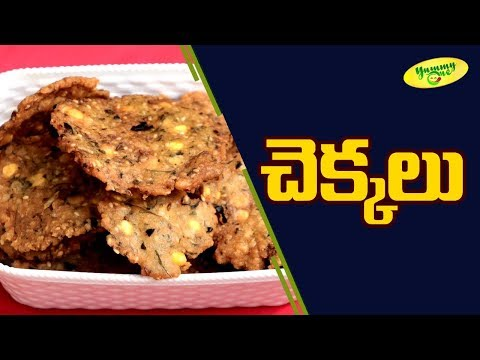 How to Make Chekkalu Recipe From Bharathi's Kitchen | YummyOne