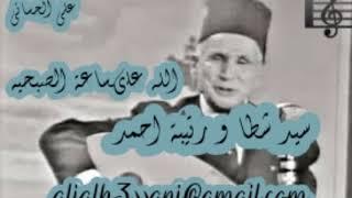 سيد شطا و رتيبة أحمد /الله على ساعة الصبحية /علي الحساني تحميل MP3