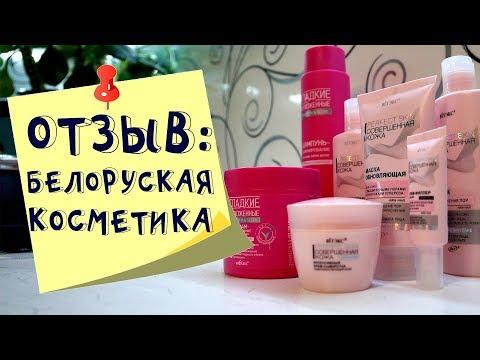 Покупки белоруской косметики и отзыв после использования