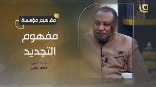 مفاهيم مؤسسة مع الدكتور عصام البشير | ح2 مفهوم التجديد