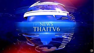 สรุปข่าววันที่ 1 เมษายน 2563 | ข่าวไทยทีวี 6 | 1 เม.ย 63