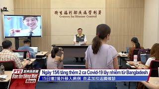 Đài PTS – bản tin tiếng Việt ngày 16 tháng 6 năm 2020