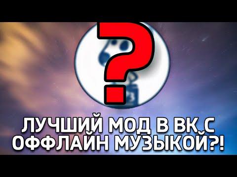 ЛУЧШИЙ МОД ВК С ОФФЛАЙН МУЗЫКОЙ И НЕВИДИМКОЙ VK MP3 MOD
